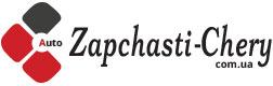 Волчанск магазин Zapchasti-chery.com.ua